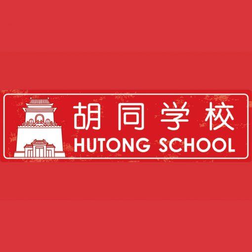 Nhượng quyền Hutong School